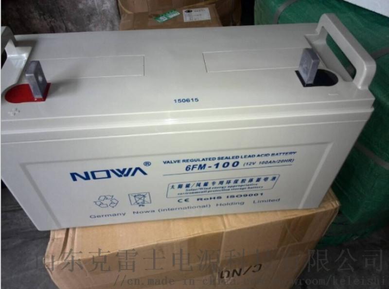 諾華蓄電池6FM-65/12V65AH太陽能/風能
