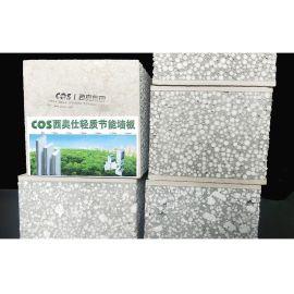 贵州环保墙板 轻质隔墙材料 新型建材隔墙板