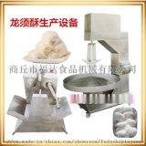 龙须酥生产设备专业糖果生产机器