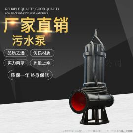 WQ潜水排污泵立式潜水污水泵厂家 推荐