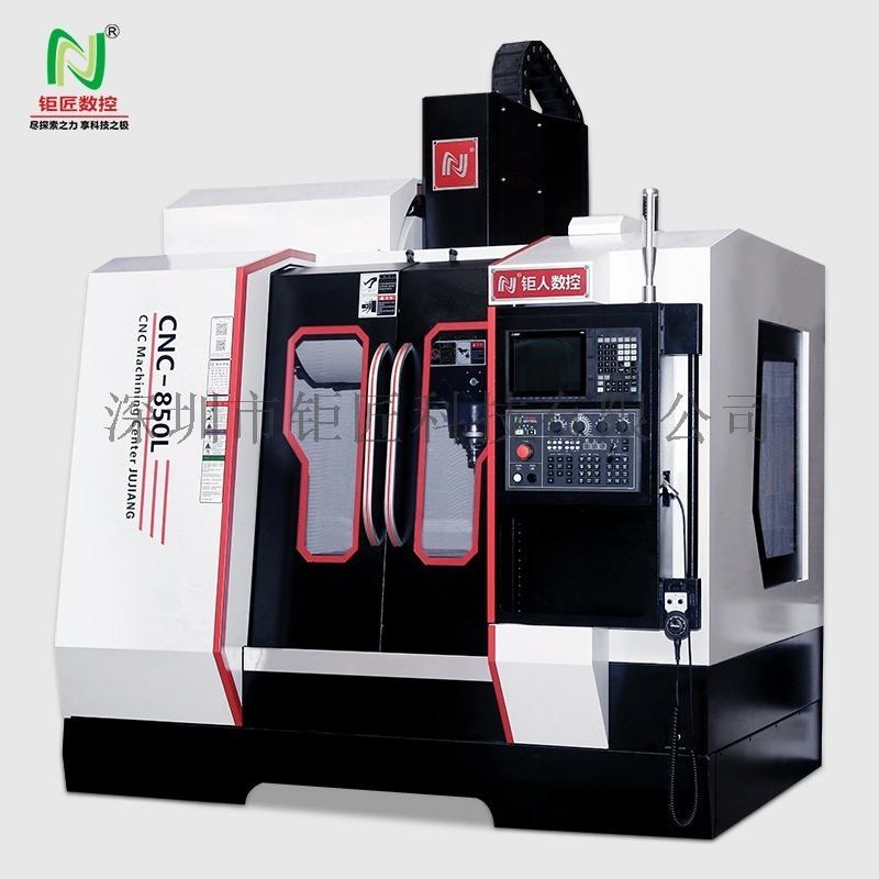 广东钜匠高速数控850加工中心模具设备