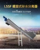 LSSF螺旋式砂水分离器 如克 **环保设备
