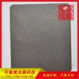 不锈钢彩色板 304乱纹青古铜哑光装饰板广东厂家