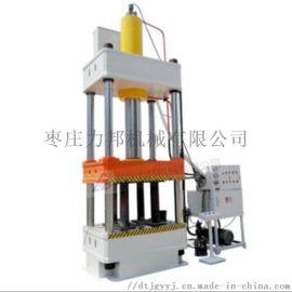 供应力邦四柱液压机 拉伸油压机