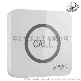 APE520迅铃餐饮业呼叫器 西餐厅无线呼叫器