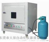 电池抛射体燃烧试验机