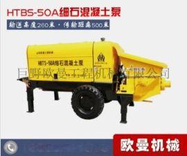 HTBS-50A细石混凝土泵