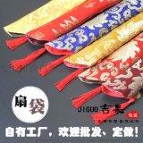 日式扇套苏绣扇袋折扇扇袋子古典扇扇袋包装中国风丝绸