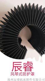 柔性风琴式线轨防护罩,沧州嵘实线轨防护罩