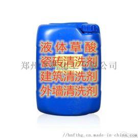 厂家直销液体草酸 建筑清洗剂 外墙 水泥砖清洗剂
