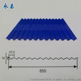 3003铝锰合金——永昌铝业850型瓦楞板