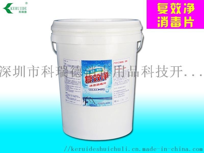 复效净泳池消毒片 消毒药 科瑞德投药桶专用消毒剂