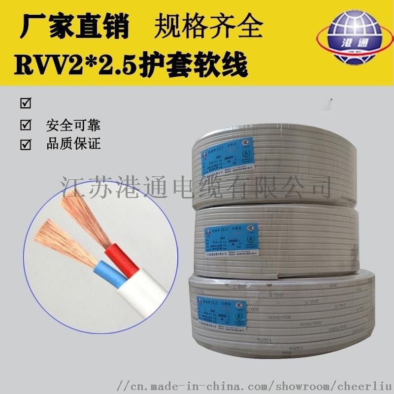 国标RVV2芯扁护套线