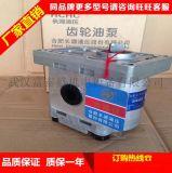 合肥长源液压齿轮泵CBK-1F(北部精机011)
