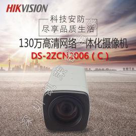 包邮海康威视DS-2ZCN2006(C)20倍变焦高清一体化网络摄像机