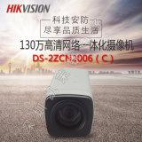 包郵海康威視DS-2ZCN2006(C)20倍變焦高清一體化網路攝像機