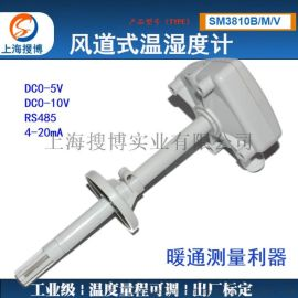 风道式温湿度传感器RS485管道型探头电压电流变送器 SM3810包邮