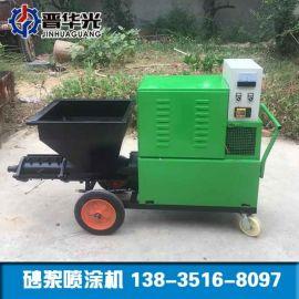 北京真石漆喷涂机水泥砂浆喷涂机