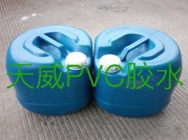 PVC塑料胶水, PVC玩具塑料胶水