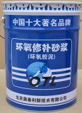 供应郑州环氧树脂砂浆加固产品