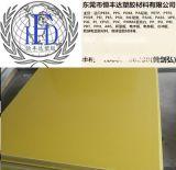 黄色环氧板 环氧板厂家 进口A料绝缘板 环氧树脂板报价