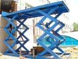 固定式升降機、固定式升降平臺、固定剪叉式升降機、液壓升降機