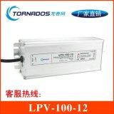 LPV-100-12防水開關電源12V100W防水恆壓電源led工礦燈投光燈電源