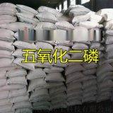 山东五氧化二磷厂家 淄博国标五氧化二磷现货