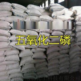 山東五氧化二磷廠家 淄博國標五氧化二磷現貨