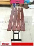 實木長條座椅售後保證 廠價批發實木長條座椅