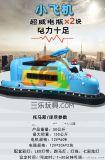 廣東汕頭春節經營兒童碰碰車嗨爆啦
