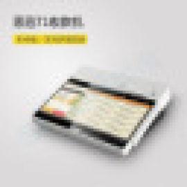 思迅T1(安卓版)收款机 互联网收款机