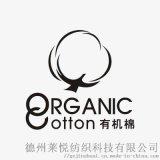 萊悅紡織現貨銷售 有機棉 有證書  天然彩棉