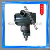 重庆弘兴HX3051电容式压力变送器厂家直销