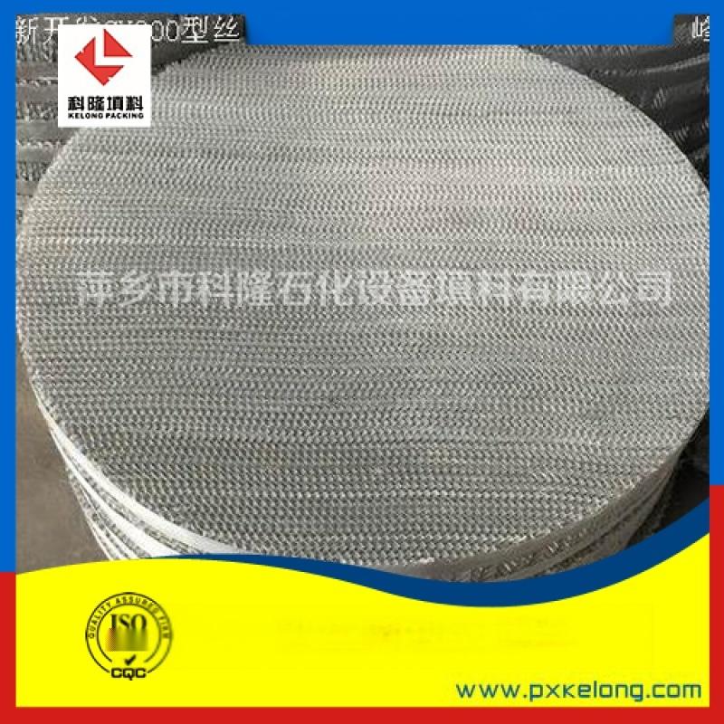 直销CY700丝网规整填料_DZ1000型丝网波纹