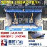 南京工业装卸货平台技术说明