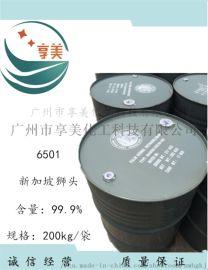 新加坡狮头6501洗涤剂椰子油脂肪酸二乙醇酰胺