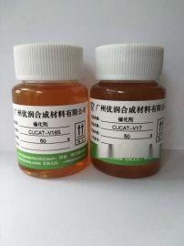 塑胶跑道TVOC超标用环保催化剂CUCAT-V系列