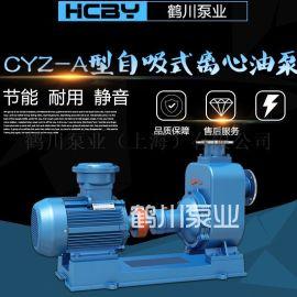 鹤川 CYZ-A型自吸式离心油泵