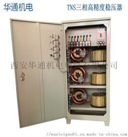 供应华通三相高精度全自动稳压器SJW30kw