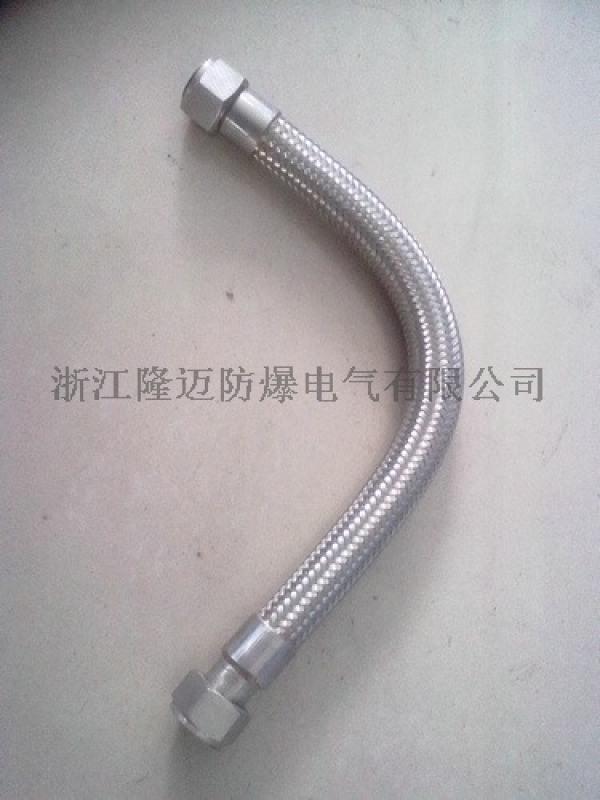 防爆軟管DN20-G3/4外-G3/4內