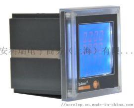三相多功能智能电流表 安科瑞PZ96L-AI3