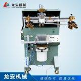 LA2A圆面丝印机 圆桶网印机 瓶子丝印机