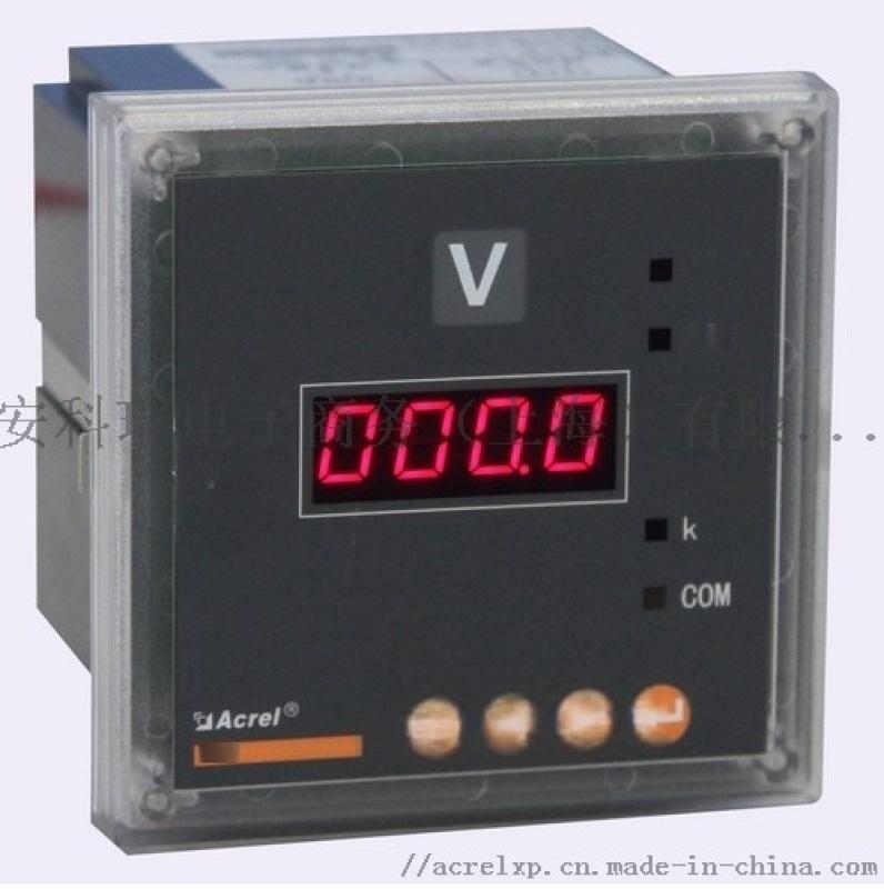 單相可編程數顯電壓表 安科瑞 PZ96-AV