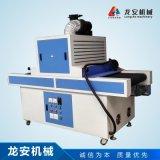 LA600A UV光固机 紫外线固化机 UV烘干线
