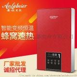 安拉貝爾即熱式電熱水器家用變頻恆溫淋浴速熱電熱水器