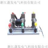 zw32真空斷路器 柱上開關 智慧帶隔離 蓬發電氣
