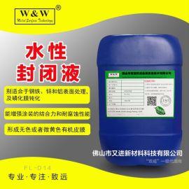 无磷酸盐 金属水性无铬封闭液FL-D14