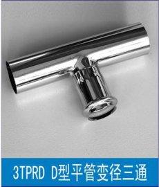 薄壁不锈钢卡压式管件-平管变径三通 (DN15-DN50)