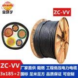 铜芯电缆 金环宇电线电缆ZC-VV 3*185+2*95平方国标电缆线